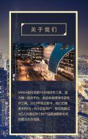 AMC蓝色动感大气商务企业宣传会议会展招商开业新品发布会邀请函合作招商H5