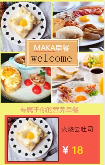 早餐/营养早餐宣传/美食