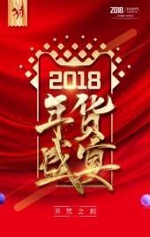 2018年货盛宴年货节年终促销坚果零食