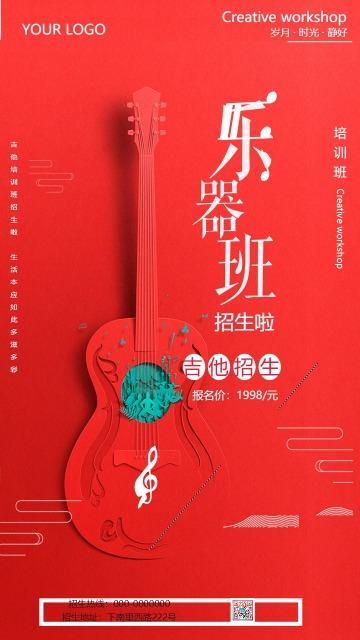 红色渐变简约乐器班招生吉他艺术兴趣班手机海报