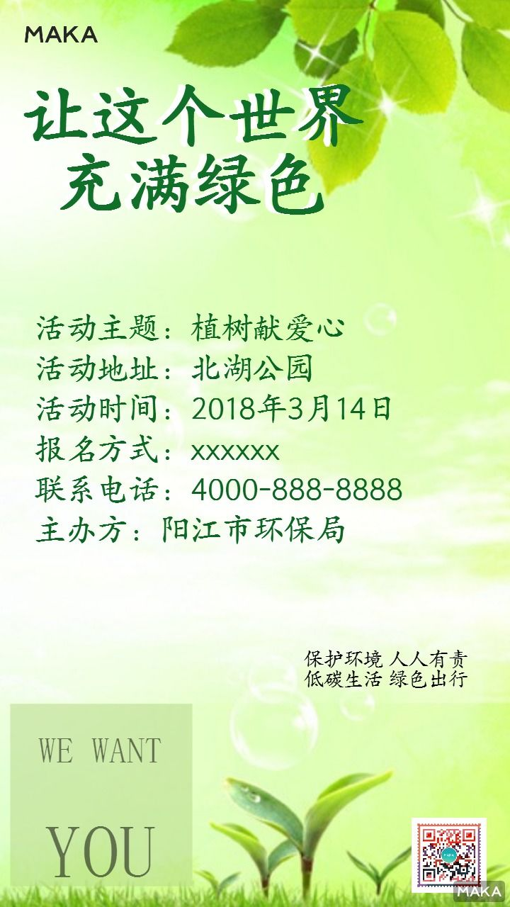 环保行动宣传海报