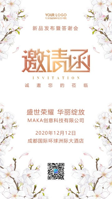 时尚温馨商务活动展会酒会晚会宴会开业发布会邀请函海报模板