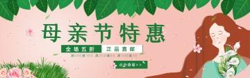 粉色清新文艺手绘母亲节宣传推广促销电商banner
