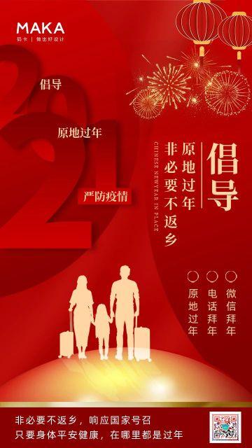 红色简约风格春节疫情防控非必要不返乡公益宣传手机海报
