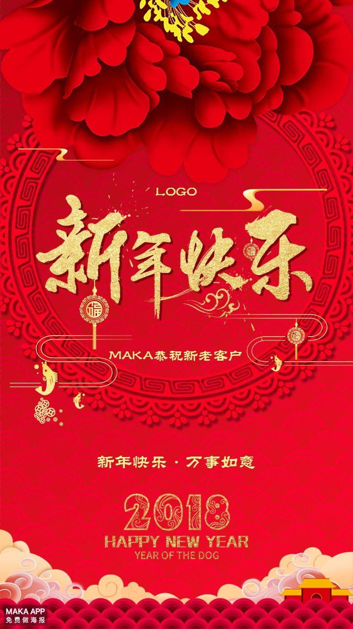 中国风新年春节贺岁宣传