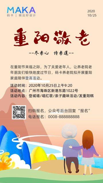 粉色温馨手绘重阳节节日公益海报