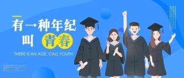 青春毕业季毕业卡通插画风格毕业纪念活动等微信公众号封面大图
