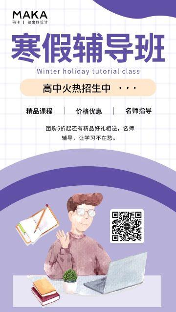淡紫色简约扁平化寒假课业辅导班招生宣传手机海报