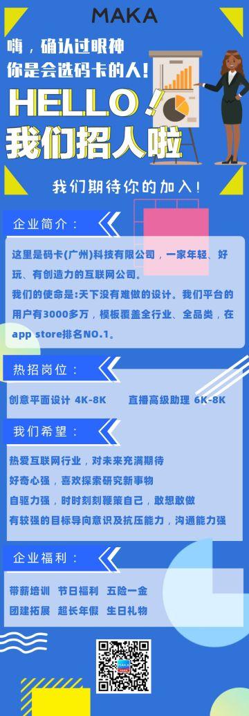 互联网招聘蓝色文章长图
