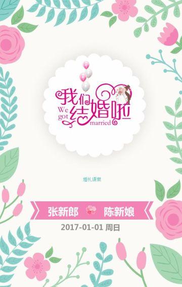 H5小清新风格婚礼请柬