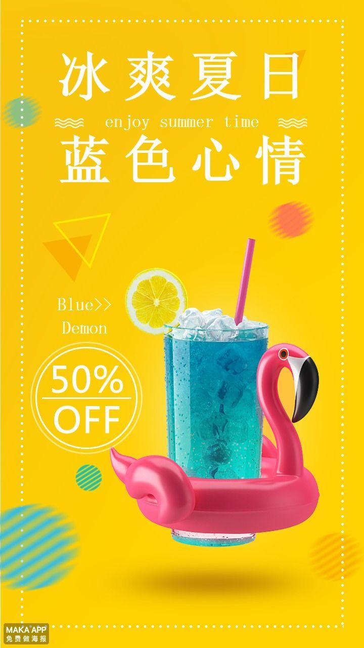 夏季商品促销 打折 冷饮 新品