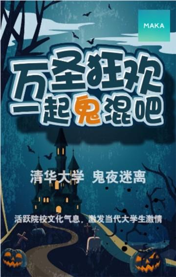 万圣节狂欢活动,学校社团活动海报