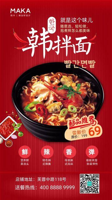 红色韩式拌面料理宣传手机海报