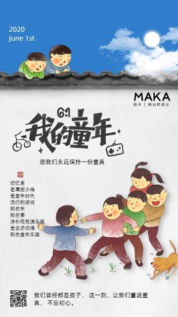 灰色清新六一儿童节节日祝福手机海报