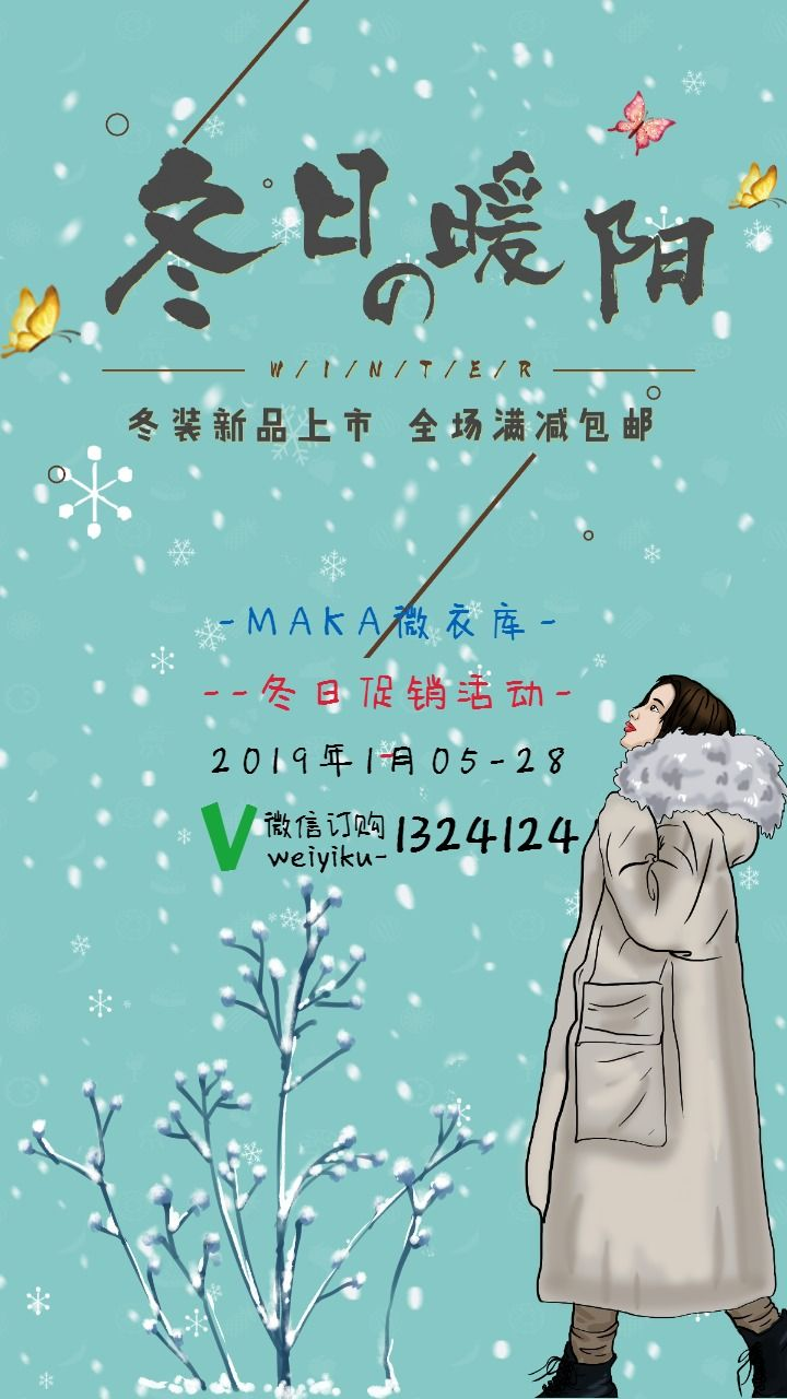 冬日暖阳衣服促销漫画风