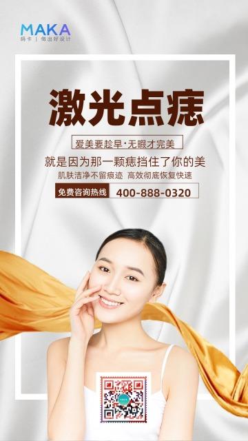 金色时尚风美容行业祛斑祛痘介绍宣传海报