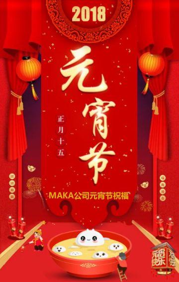 元宵节祝福,元宵节贺卡,元宵节活动邀请