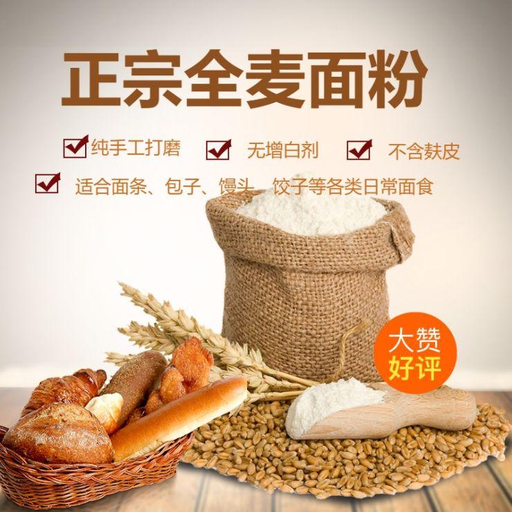 清新简约百货零售五谷杂粮全麦面粉促销电商主图