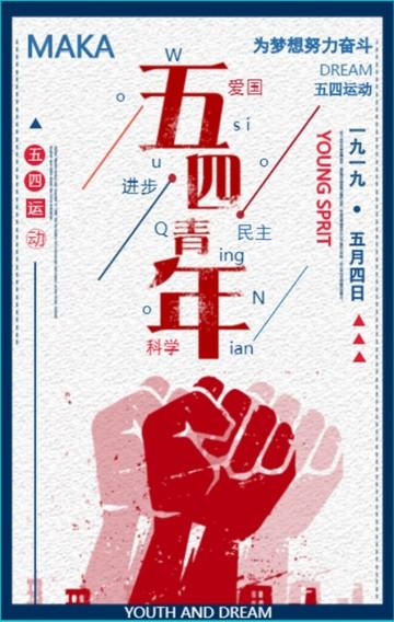 热血青春 54活动 五四青年节 红色热情