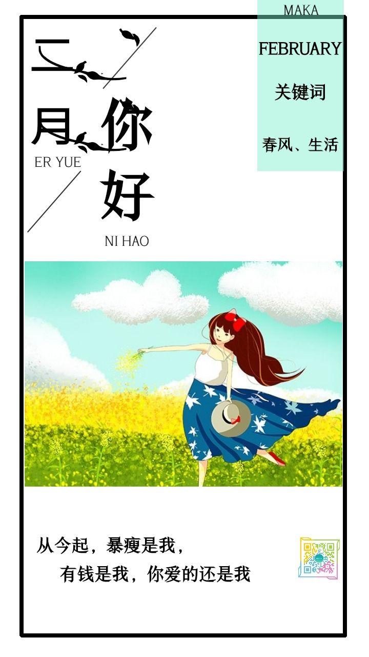 文艺清新二月你好语录手机海报