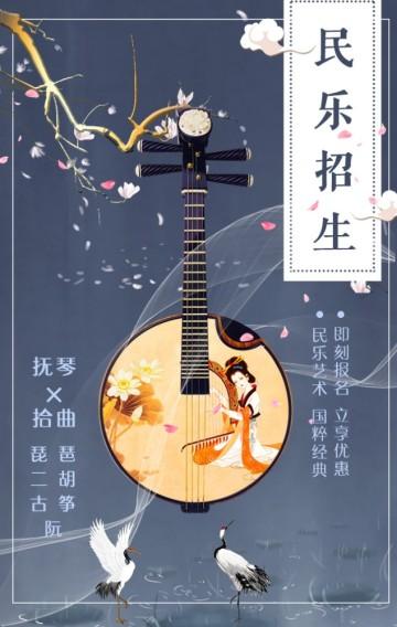 民乐招生琵琶古筝二胡古琴乐器学习兴趣班