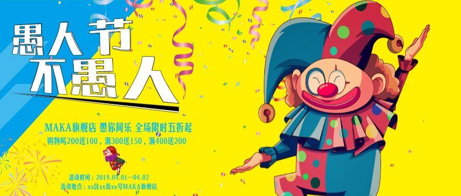 卡通手绘黄色蓝色愚人节产品促销活动宣传微信公众号封面--头条