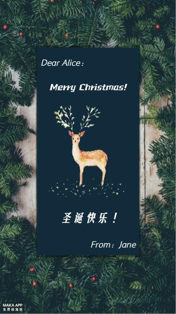 创意圣诞节贺卡节日祝福
