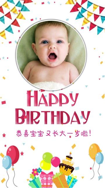 生日快乐卡通风格宝宝生日祝福问候贺卡海报模板