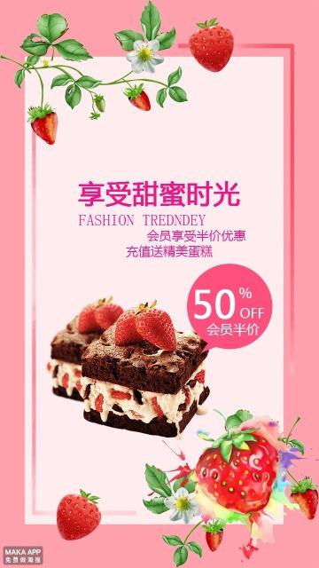 蛋糕店促销海报