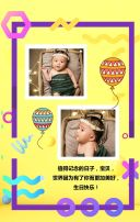 卡通可爱朋友个人生日贺卡派对宝宝满月宴周岁百日宴邀请函相册