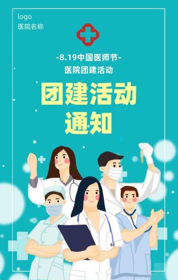 8.19医生节团建H5