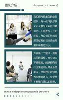 商务高端绿色企业宣传画册公司品牌推广手册H5