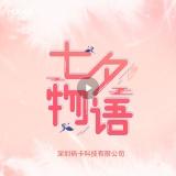 简约唯美七夕节宣传祝福视频