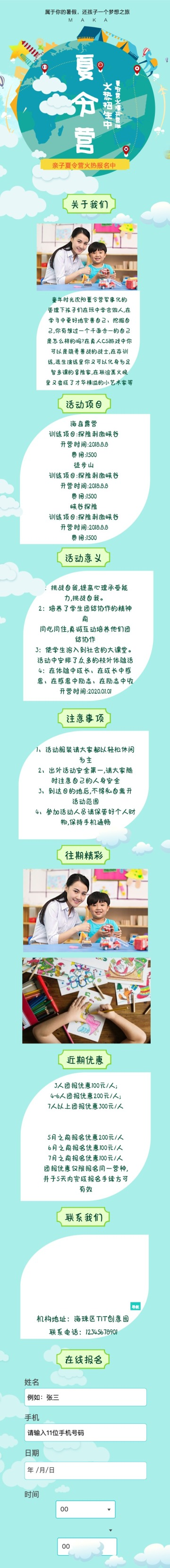 手绘卡通绿色教育夏令营招生推广介绍单页