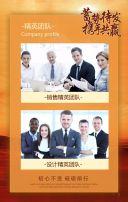 企业宣传公司介绍品牌招商企业招聘企业画册