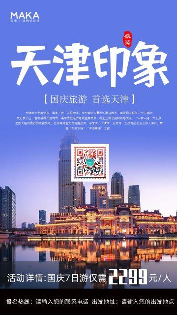 蓝色简约大气风国庆旅游-天津宣传促销宣传通知海报