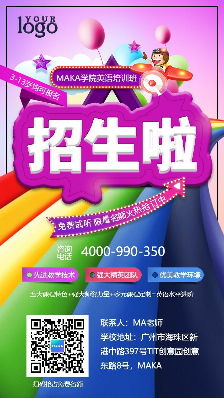 彩虹缤纷色彩培训班幼儿园全年招生宣传海报模板