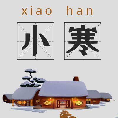 小寒二十四节气文化习俗民俗风俗企业宣传推广简约卡通微信公众号封面小图通用
