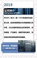 公司企业年终报告