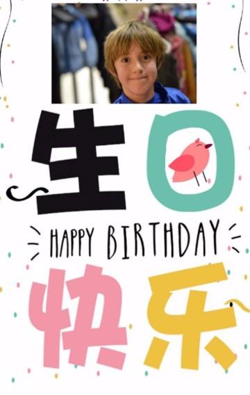 祝你生日快乐生日贺卡