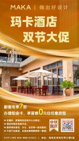 橙色实景酒店金色中秋国庆促销海报