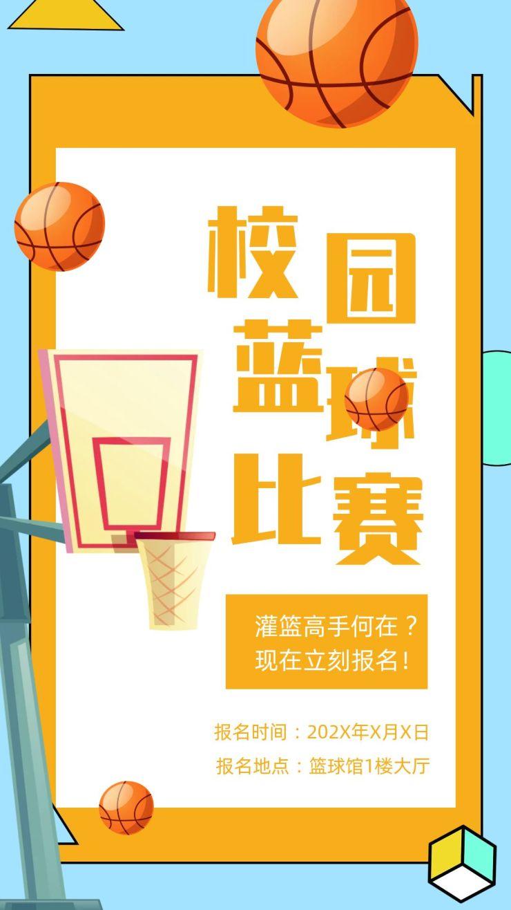 校园篮球大赛手机海报