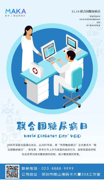 蓝色简约风格联合国糖尿病日节日宣传海报