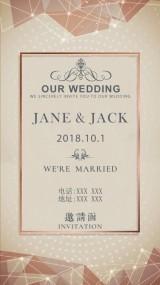 棕色唯美怀旧复古婚礼婚庆邀请函海报