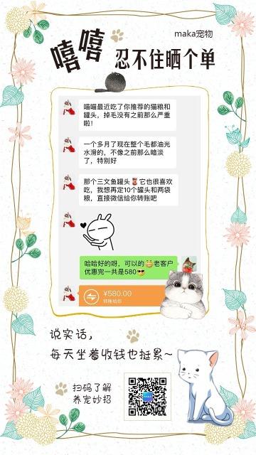 白色清新宠物生活顾客好评手机海