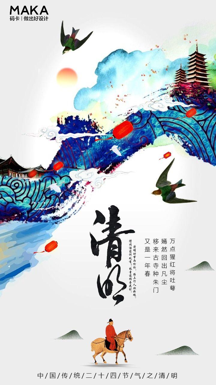 中国风清明节传统文化节海报