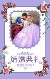 紫色唯美浪漫婚礼邀请函 高端婚礼邀请函 结婚典礼邀请函 婚礼邀请函 紫色邀请函 欧式婚礼邀请函