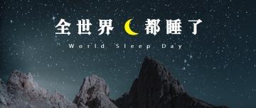 静谧安静晚上夜谈晚安宣传静谧安静宣传文章封面头图