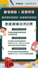 开学季疫情防疫校园防疫安全知识宣传海报