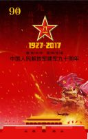 建军节90周年庆祝